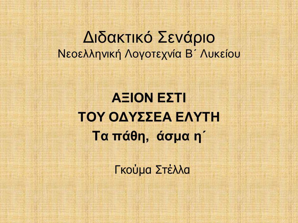 Διδακτικό Σενάριο Νεοελληνική Λογοτεχνία Β΄ Λυκείου