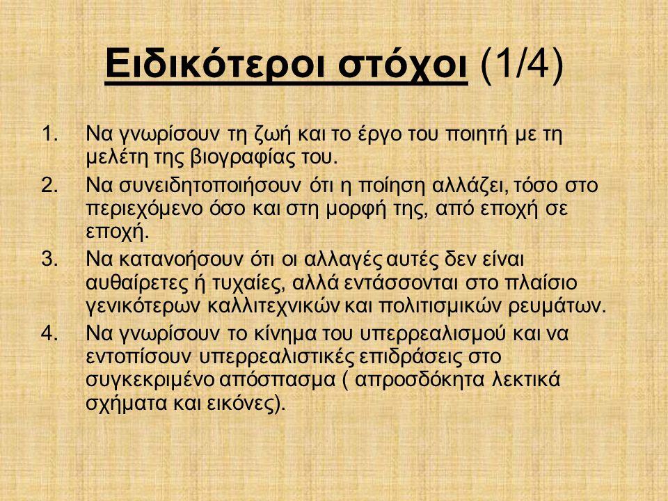 Ειδικότεροι στόχοι (1/4)