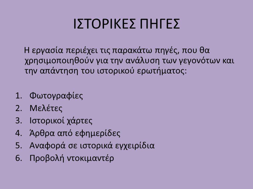 ΙΣΤΟΡΙΚΕΣ ΠΗΓΕΣ