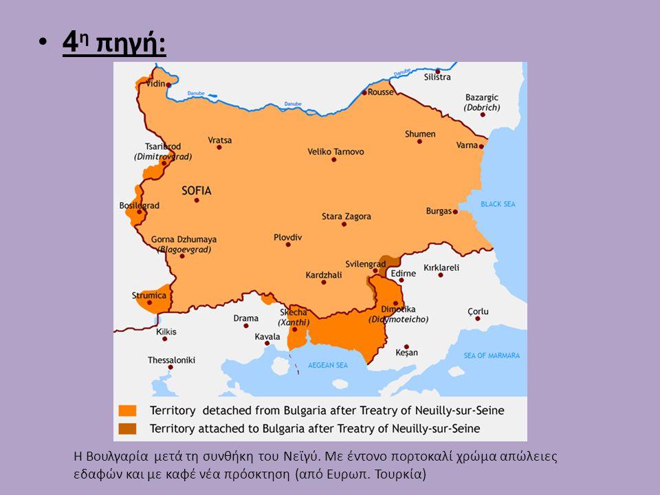 4η πηγή: Η Βουλγαρία μετά τη συνθήκη του Νεϊγύ.