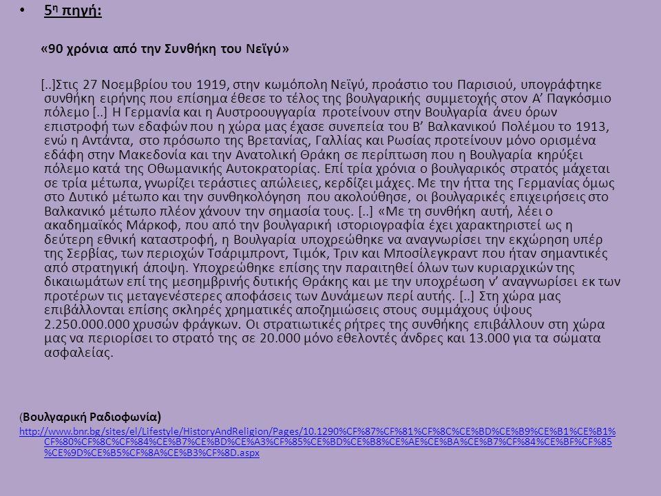 5η πηγή: «90 χρόνια από την Συνθήκη του Νεϊγύ»