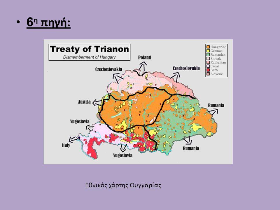 6η πηγή: Εθνικός χάρτης Ουγγαρίας