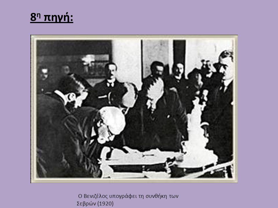 8η πηγή: Ο Βενιζέλος υπογράφει τη συνθήκη των Σεβρών (1920)