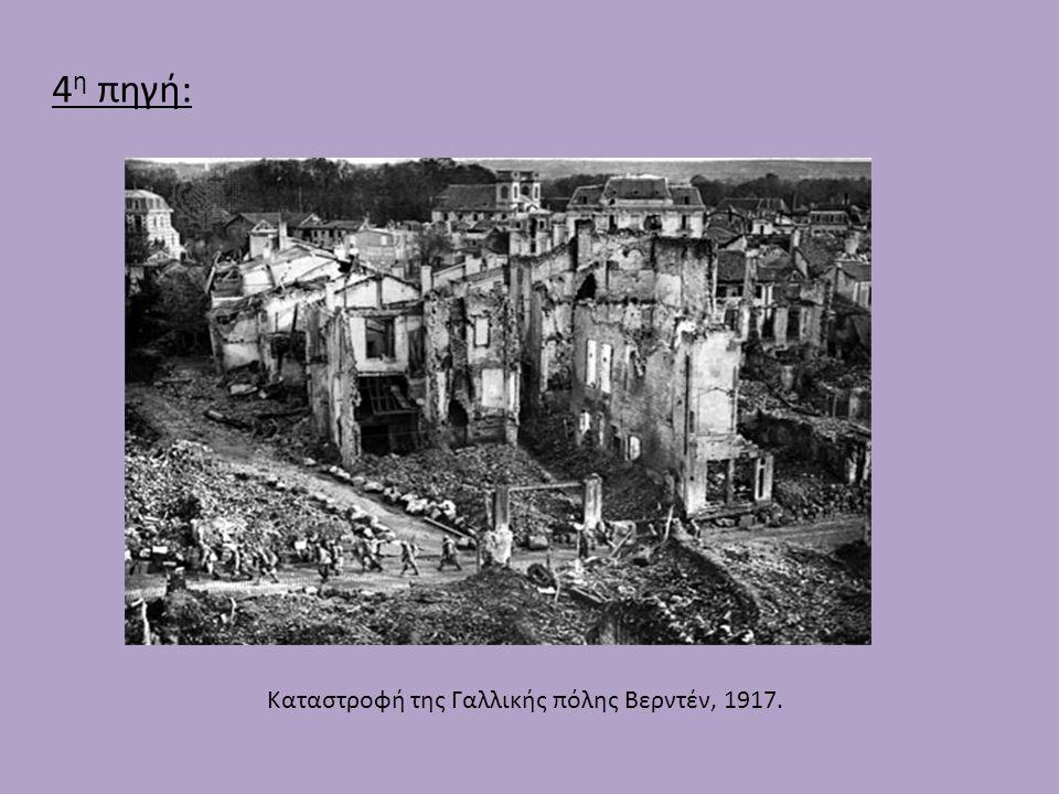 4η πηγή: Καταστροφή της Γαλλικής πόλης Βερντέν, 1917.