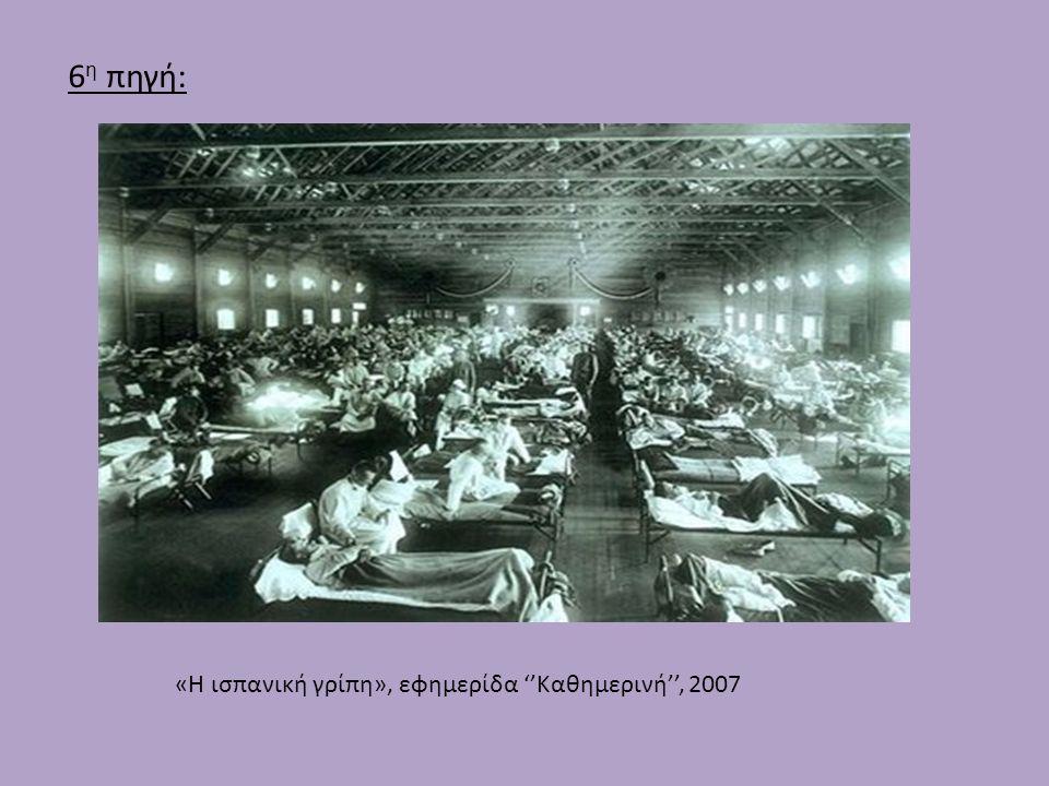 6η πηγή: «Η ισπανική γρίπη», εφημερίδα ''Καθημερινή'', 2007