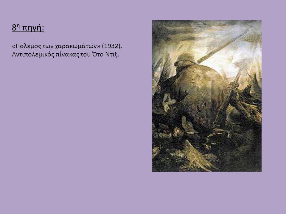 8η πηγή: «Πόλεμος των χαρακωμάτων» (1932),