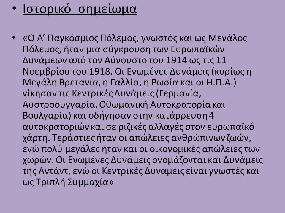 Ιστορικό σημείωμα