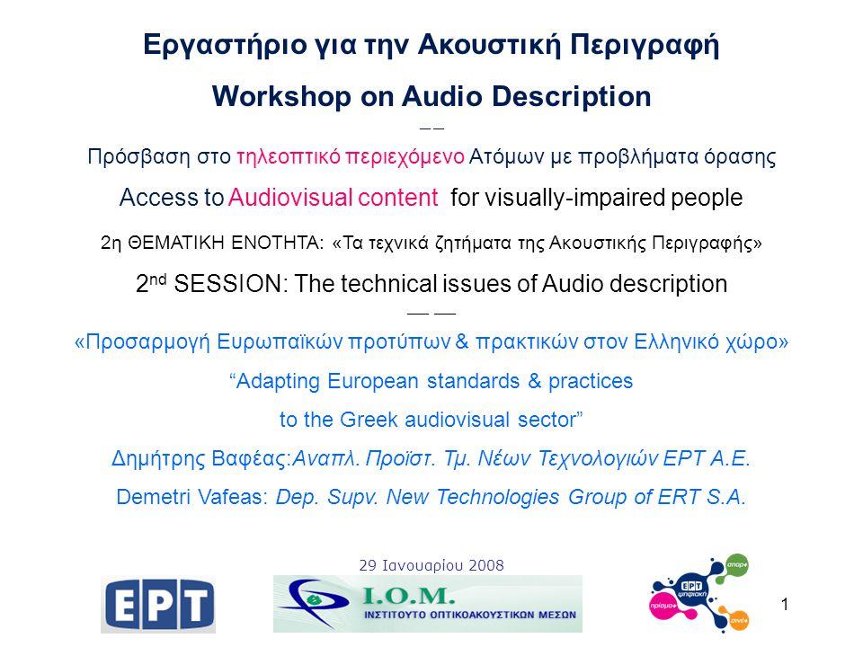 Εργαστήριο για την Ακουστική Περιγραφή Workshop on Audio Description