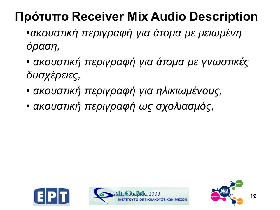 Πρότυπο Receiver Mix Audio Description