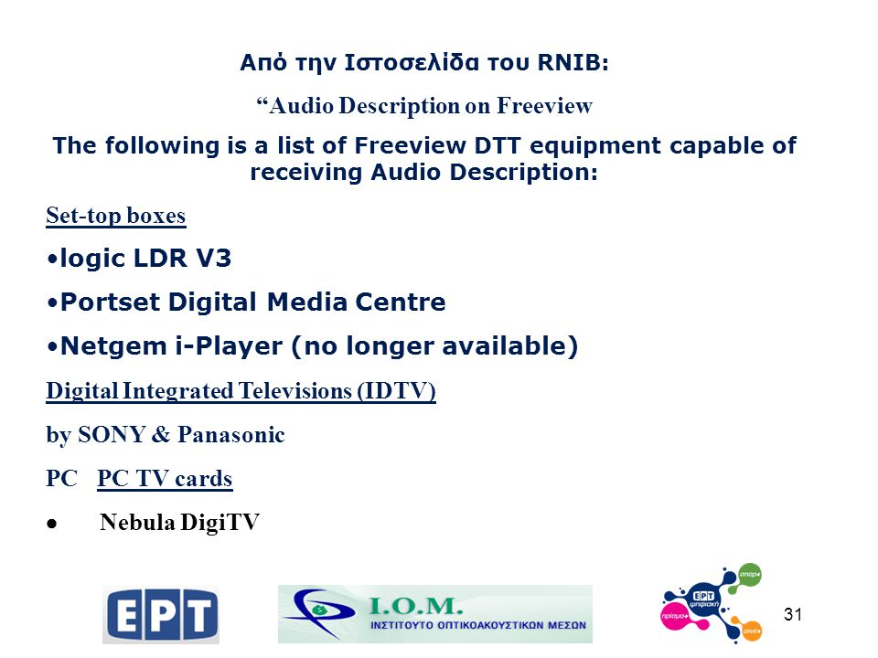 Από την Ιστοσελίδα του RNIB: Audio Description on Freeview