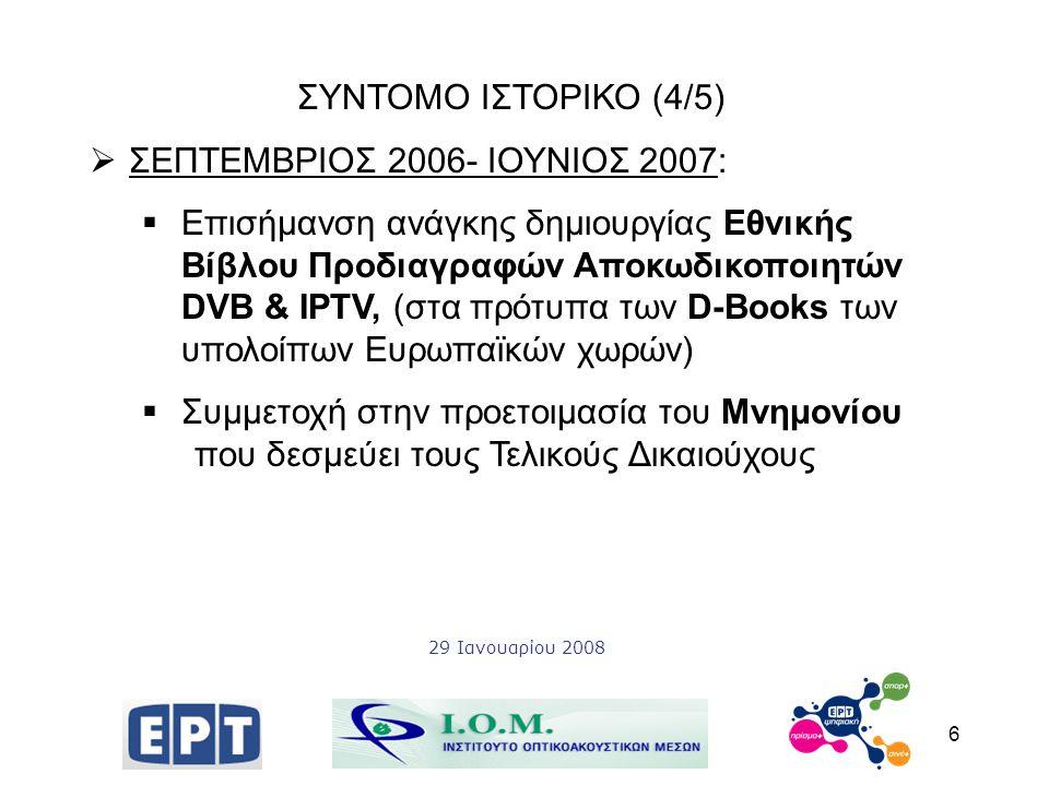 ΣΥΝΤΟΜΟ ΙΣΤΟΡΙΚΟ (4/5) ΣΕΠΤΕΜΒΡΙΟΣ 2006- ΙΟΥΝΙΟΣ 2007: