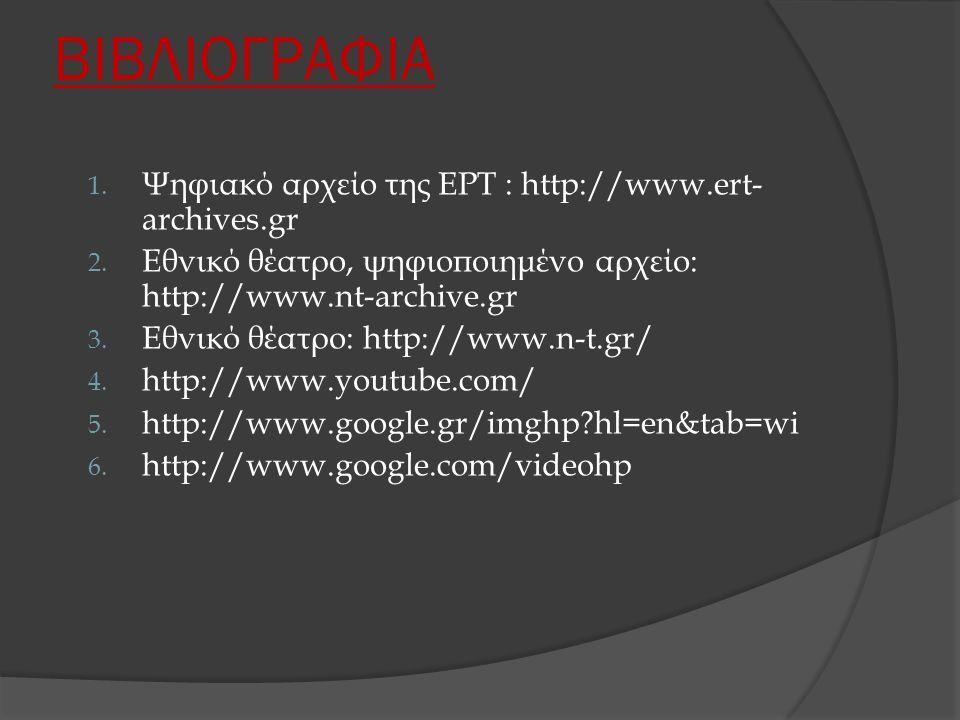 ΒΙΒΛΙΟΓΡΑΦΙΑ Ψηφιακό αρχείο της ΕΡΤ : http://www.ert-archives.gr