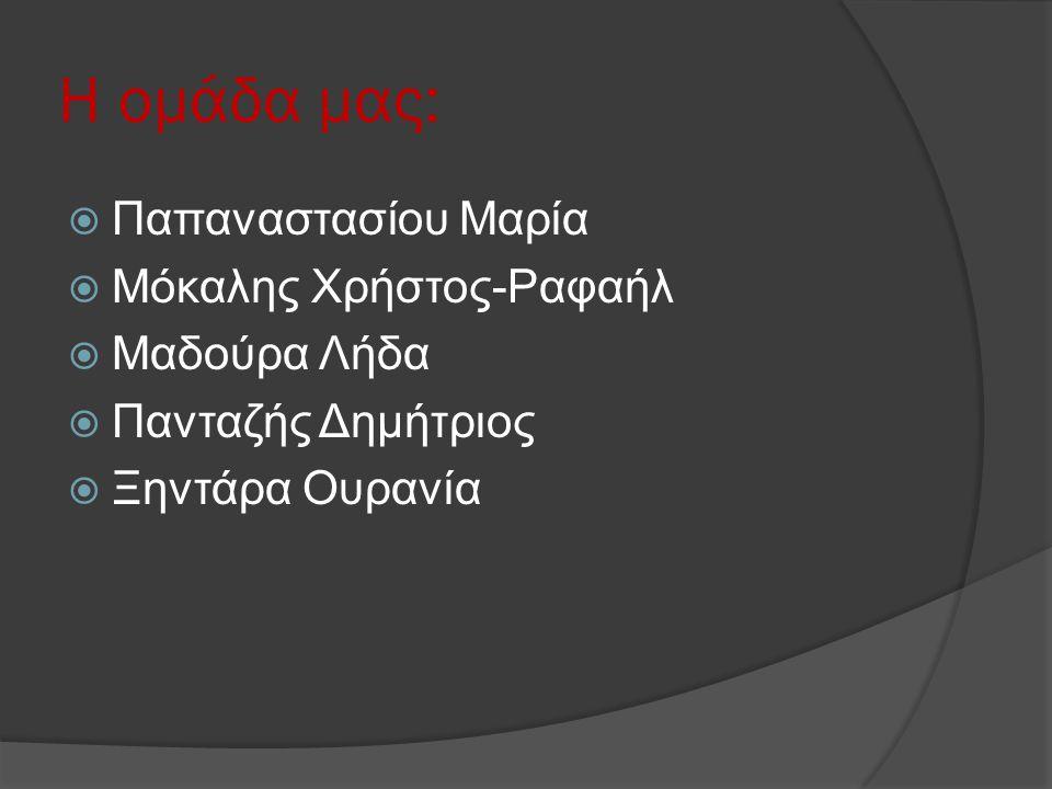 H ομάδα μας: Παπαναστασίου Μαρία Μόκαλης Χρήστος-Ραφαήλ Μαδούρα Λήδα