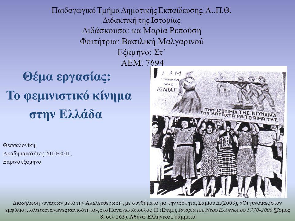 Θέμα εργασίας: Το φεμινιστικό κίνημα στην Ελλάδα
