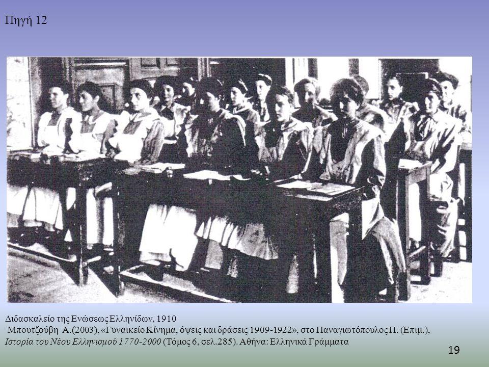 Πηγή 12 Διδασκαλείο της Ενώσεως Ελληνίδων, 1910 Μπουτζούβη Α