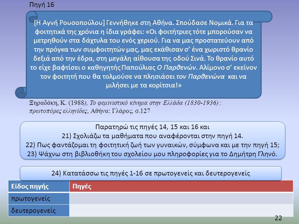 Παρατηρώ τις πηγές 14, 15 και 16 και