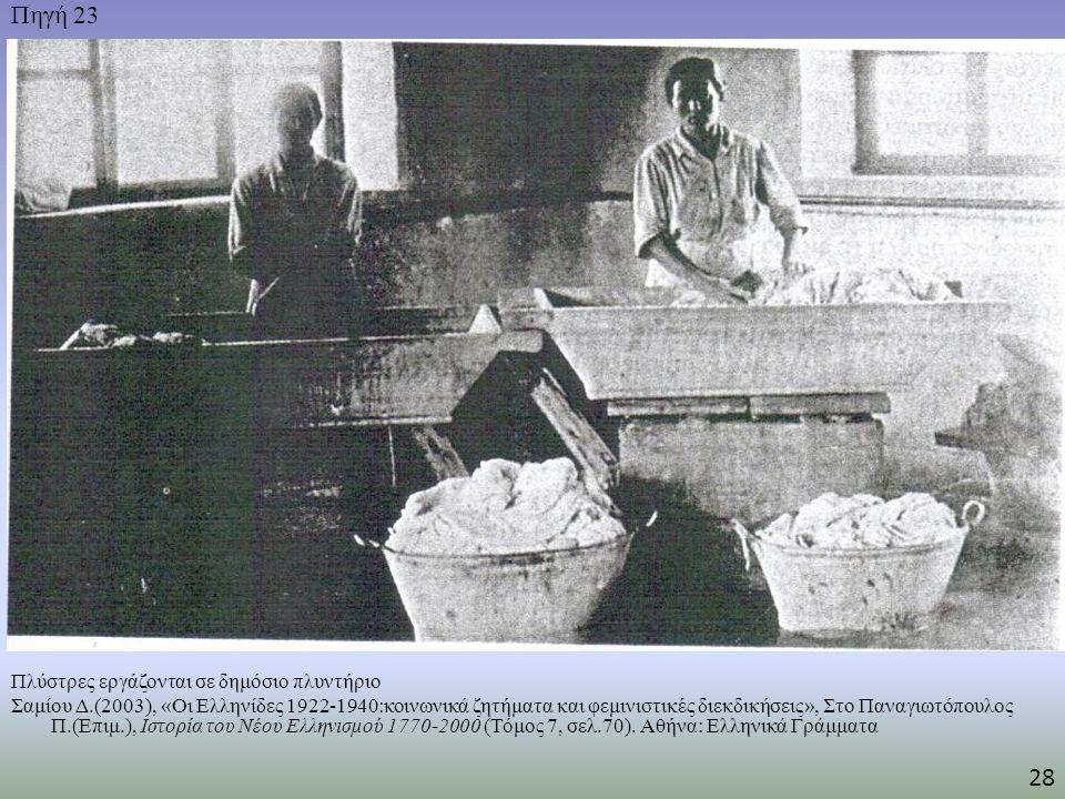 Πηγή 23 Πλύστρες εργάζονται σε δημόσιο πλυντήριο