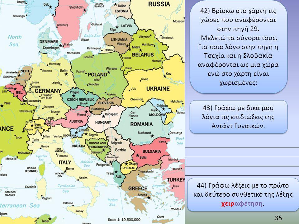 42) Βρίσκω στο χάρτη τις χώρες που αναφέρονται στην πηγή 29.