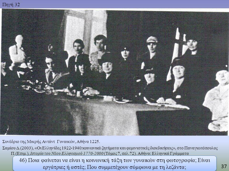 Πηγή 32 Συνέδριο της Μικρής Αντάντ Γυναικών, Αθήνα 1225.