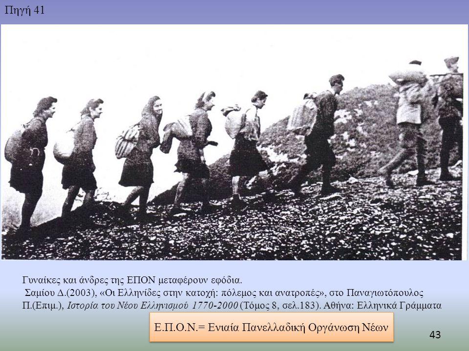 Ε.Π.Ο.Ν.= Ενιαία Πανελλαδική Οργάνωση Νέων