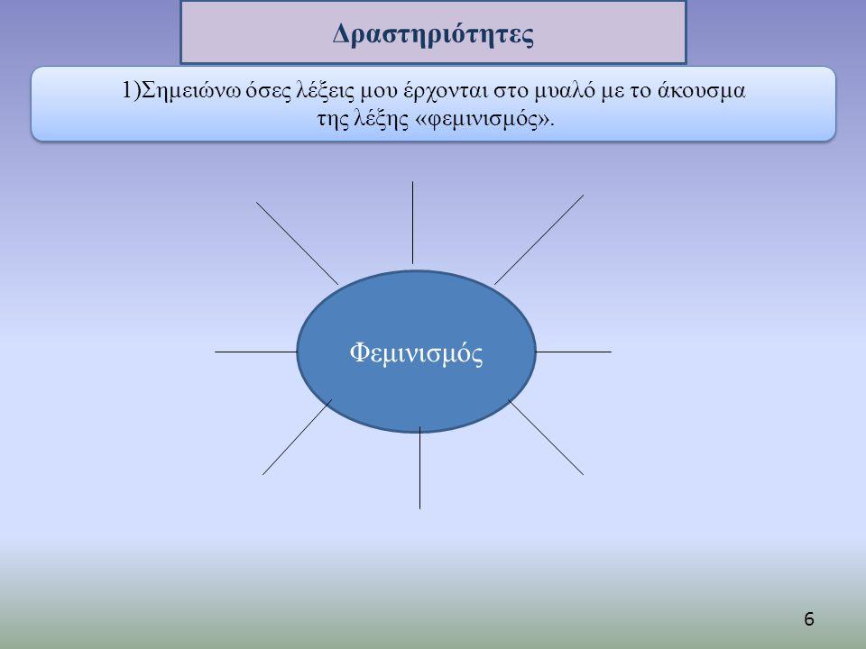 Δραστηριότητες Φεμινισμός
