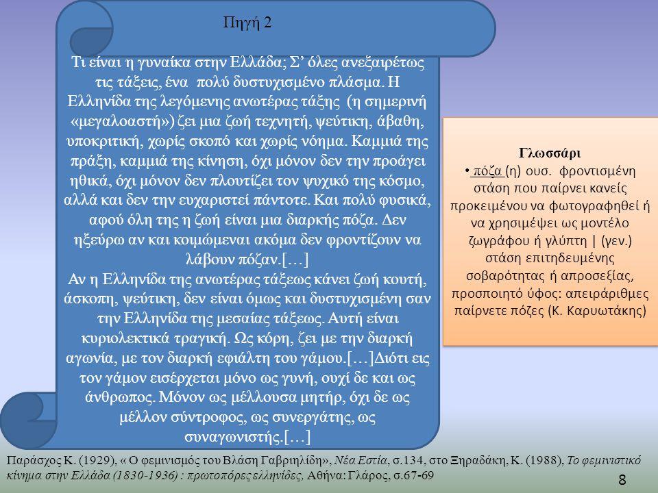 Πηγή 2