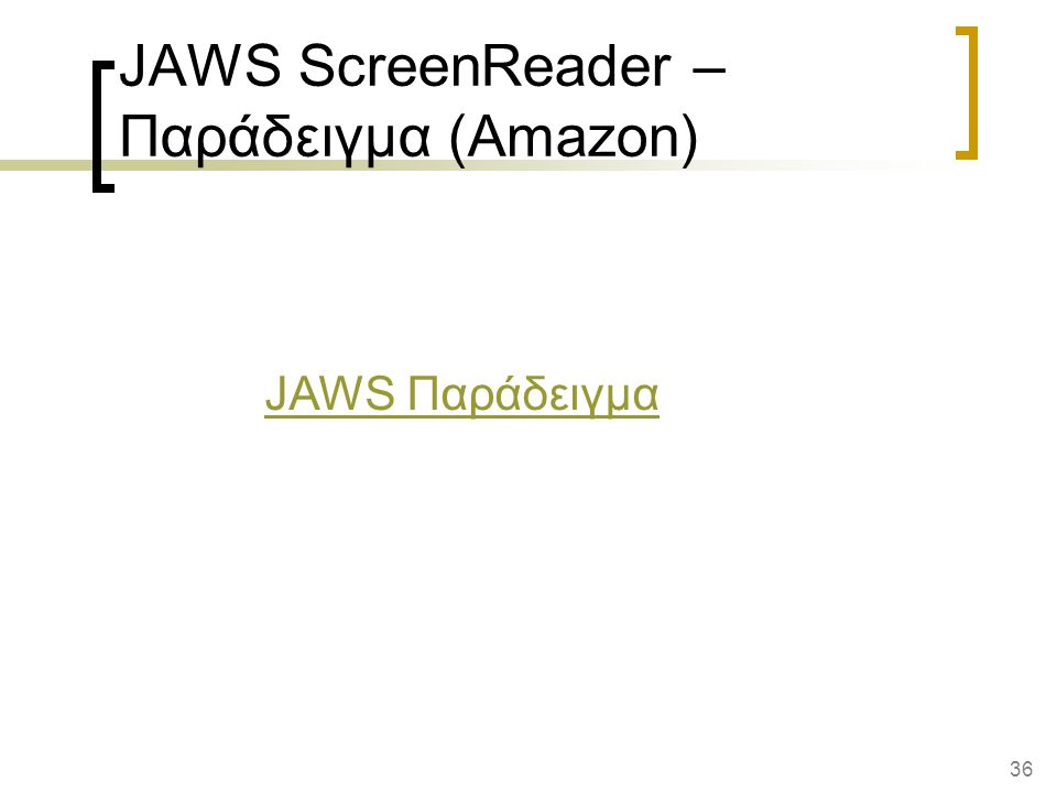 JAWS ScreenReader – Παράδειγμα (Amazon)