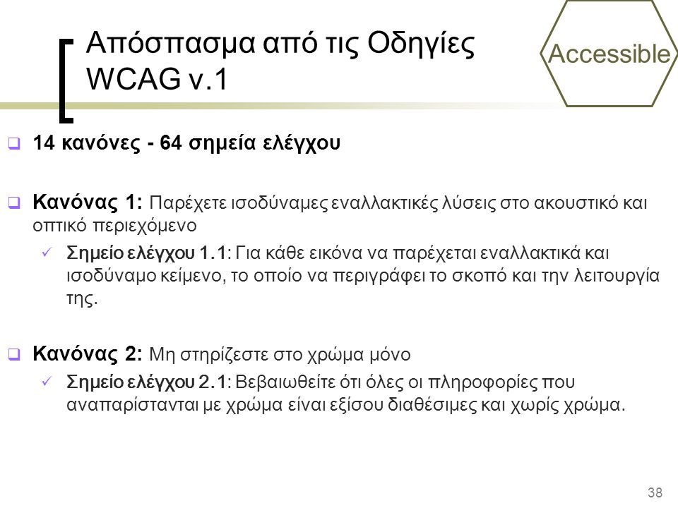 Απόσπασμα από τις Οδηγίες WCAG v.1
