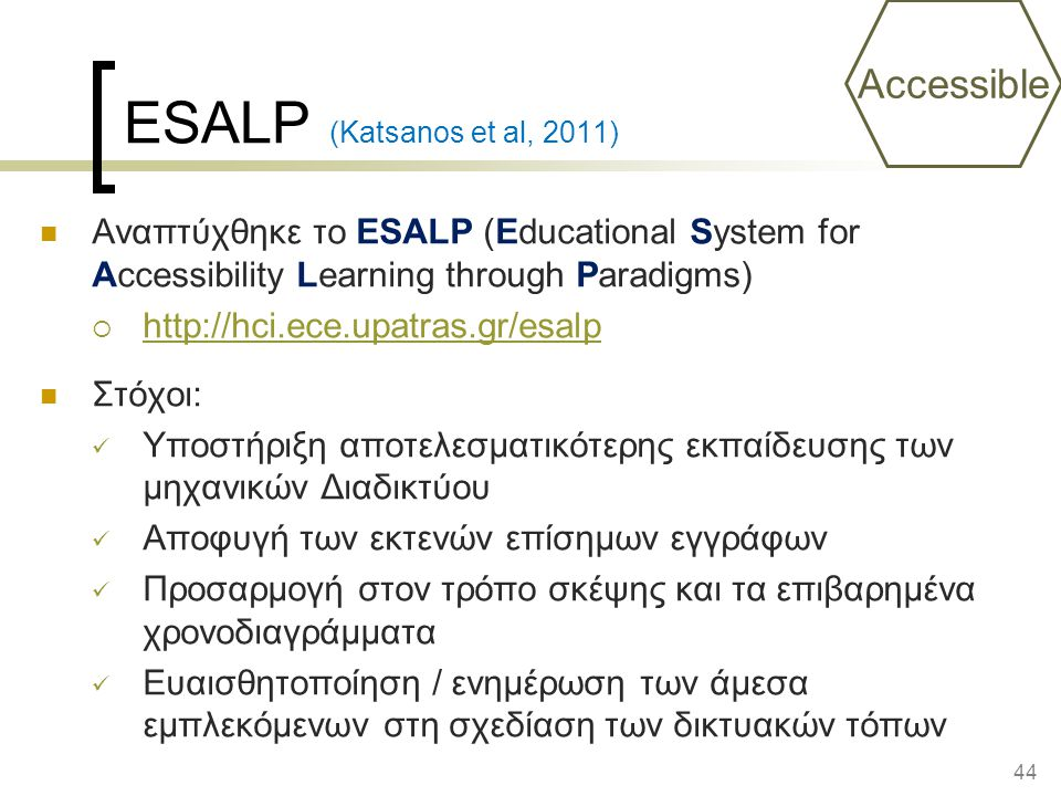 ESALP (Katsanos et al, 2011) Accessible