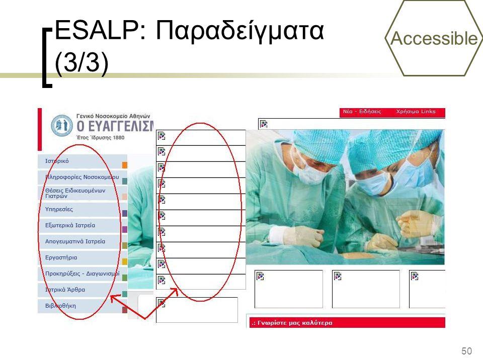 ESALP: Παραδείγματα (3/3)