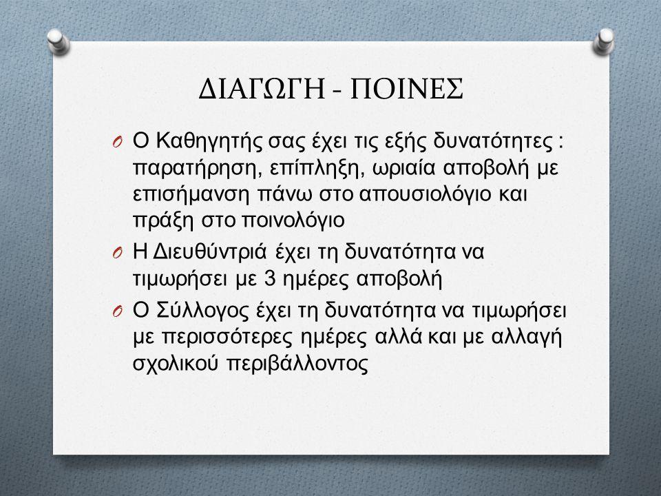 ΔΙΑΓΩΓΗ - ΠΟΙΝΕΣ
