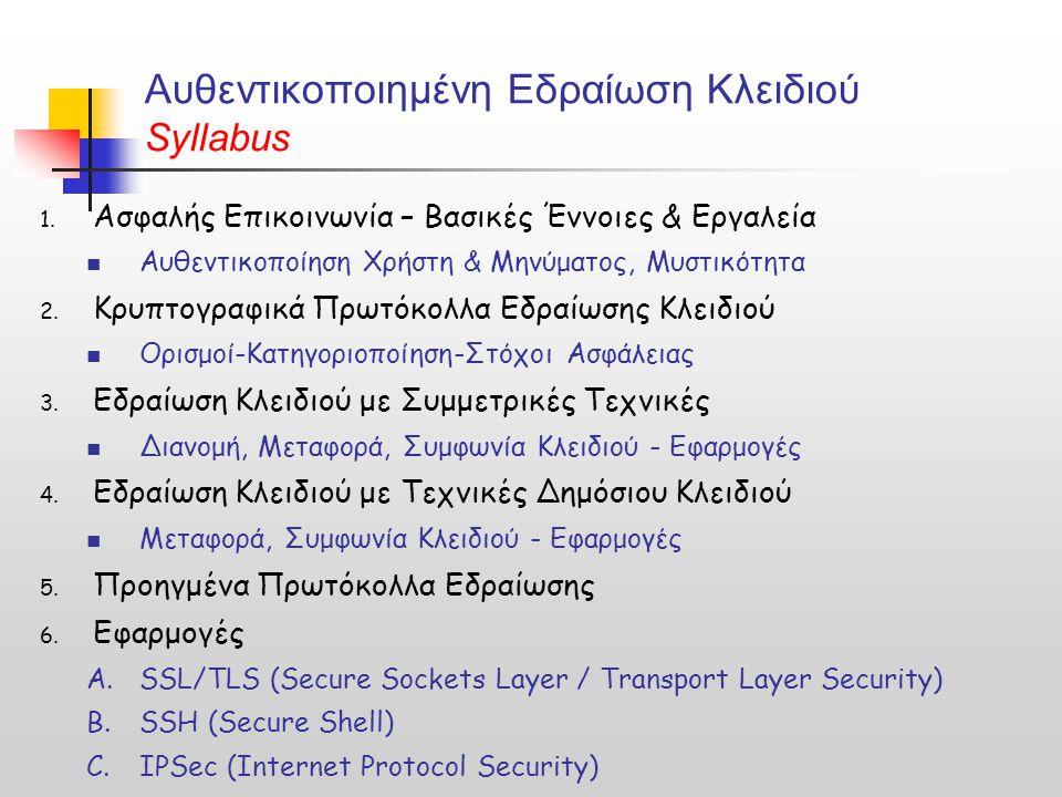 Αυθεντικοποιημένη Εδραίωση Κλειδιού Syllabus