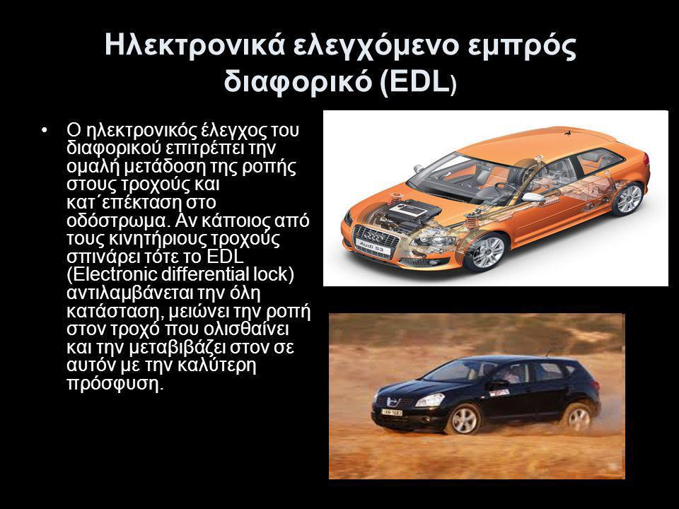 Ηλεκτρονικά ελεγχόμενο εμπρός διαφορικό (EDL)