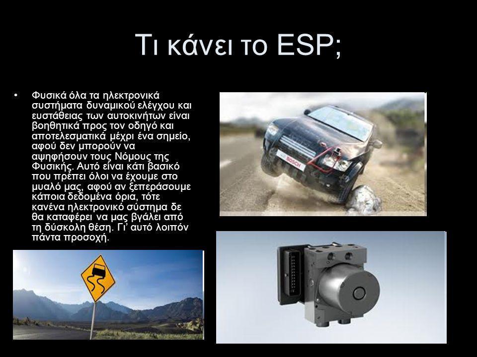 Τι κάνει το ESP;