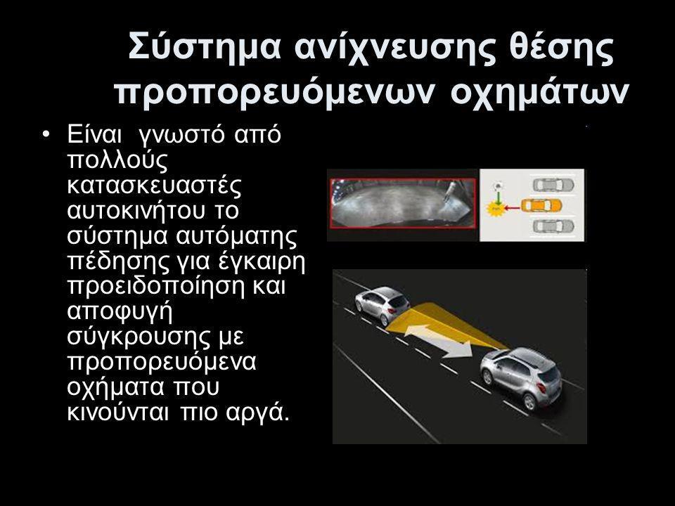 Σύστημα ανίχνευσης θέσης προπορευόμενων οχημάτων