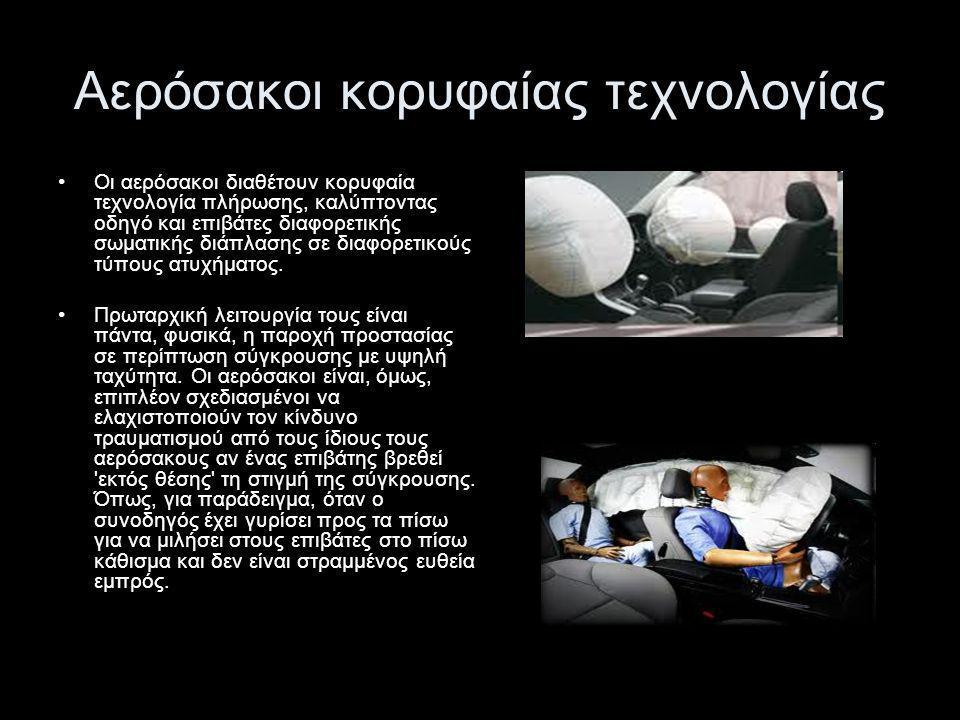 Αερόσακοι κορυφαίας τεχνολογίας