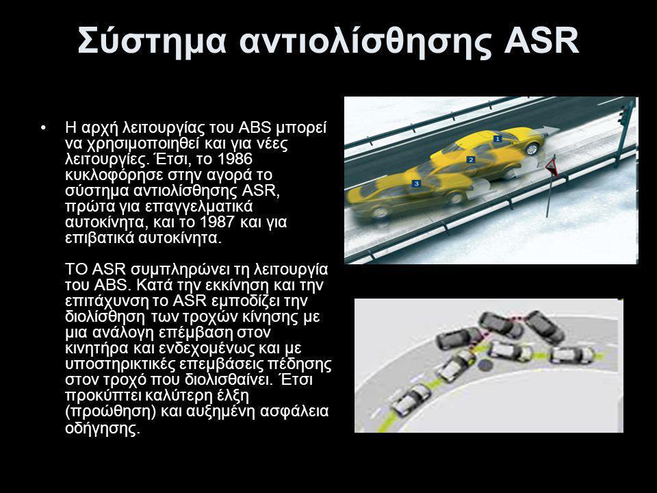 Σύστημα αντιολίσθησης ASR