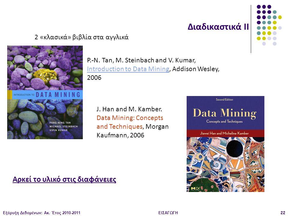 2 «κλασικά» βιβλία στα αγγλικά