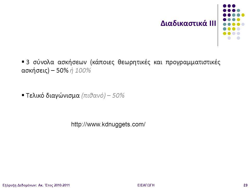 Διαδικαστικά ΙΙΙ 3 σύνολα ασκήσεων (κάποιες θεωρητικές και προγραμματιστικές ασκήσεις) – 50% ή 100%