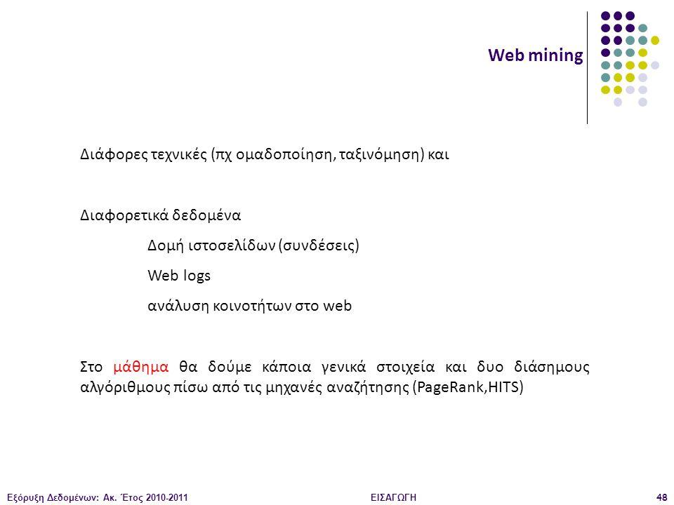 Web mining Διάφορες τεχνικές (πχ ομαδοποίηση, ταξινόμηση) και