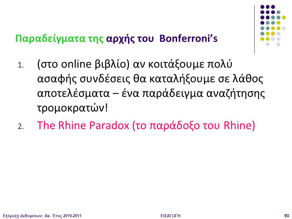 Παραδείγματα της αρχής του Bonferroni's