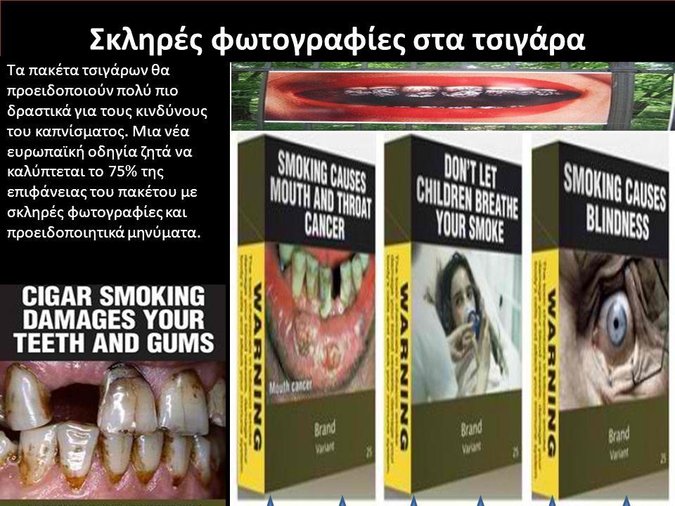 Σκληρές φωτογραφίες στα τσιγάρα