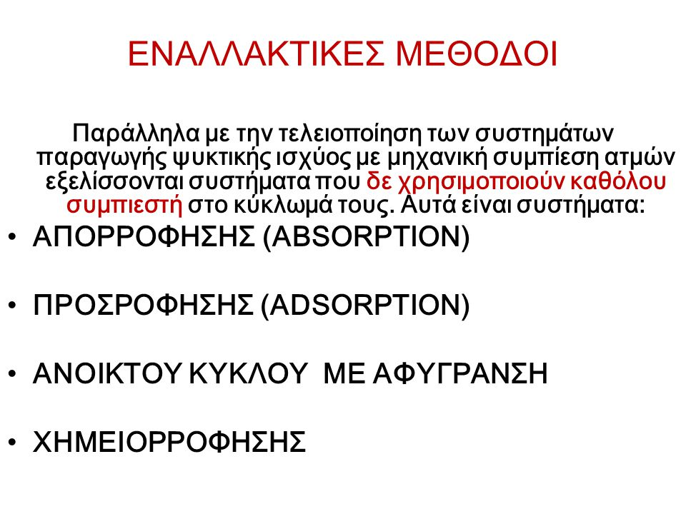 ΕΝΑΛΛΑΚΤΙΚΕΣ ΜΕΘΟΔΟΙ ΑΠΟΡΡΟΦΗΣΗΣ (ABSORPTION) ΠΡΟΣΡΟΦΗΣΗΣ (ADSORPTION)