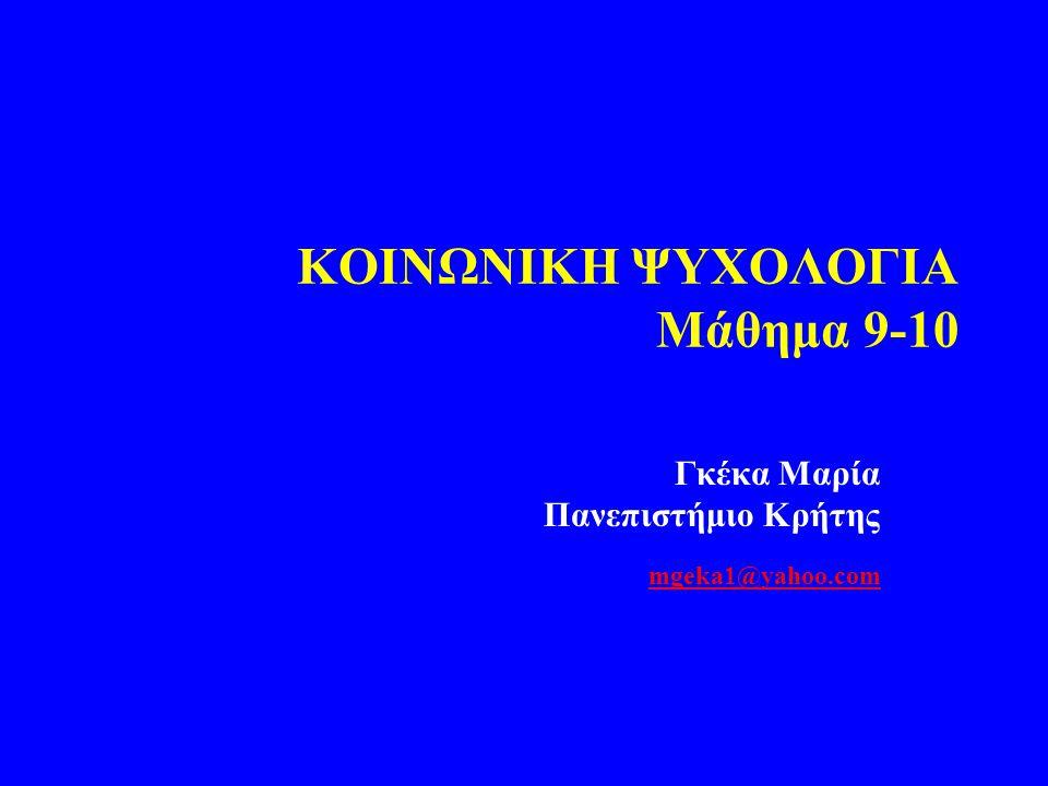 KOIΝΩΝΙΚΗ ΨΥΧΟΛΟΓΙΑ Μάθημα 9-10