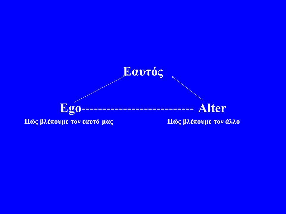 Ego--------------------------- Alter