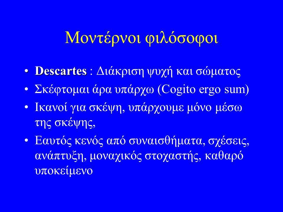 Μοντέρνοι φιλόσοφοι Descartes : Διάκριση ψυχή και σώματος