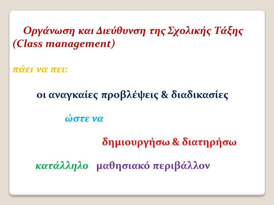 Οργάνωση και Διεύθυνση της Σχολικής Τάξης (Class management)