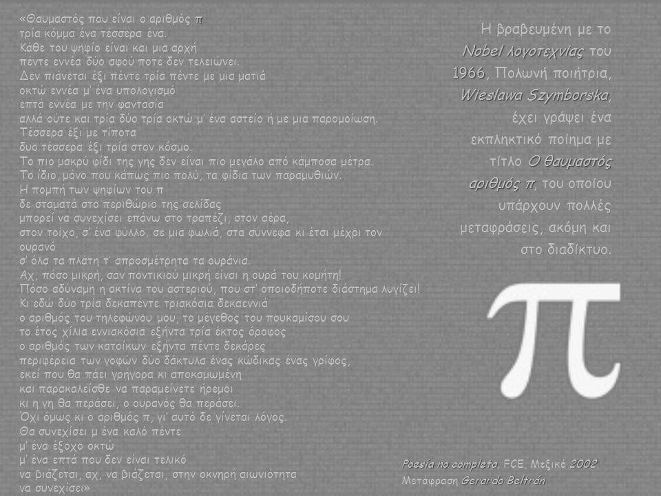 «Θαυμαστός που είναι ο αριθμός π