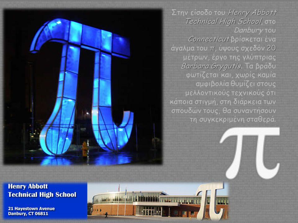 Στην είσοδο του Henry Abbott Technical High School, στο Danbury του Connecticut βρίσκεται ένα άγαλμα του π, ύψους σχεδόν 20 μέτρων, έργο της γλύπτριας Barbara Grygutis.