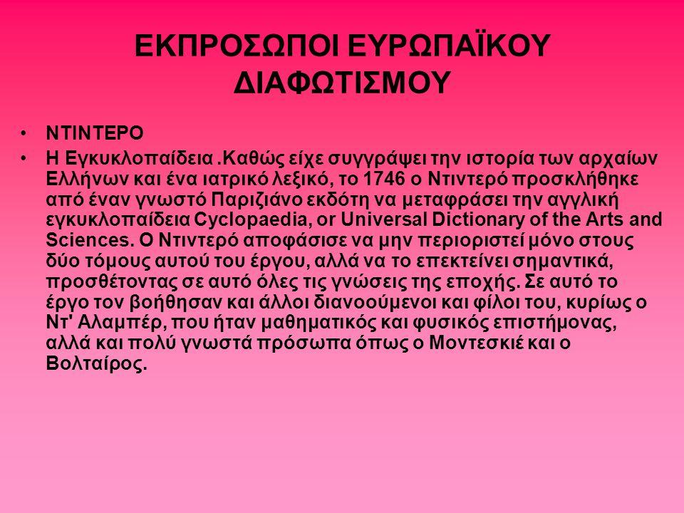 ΕΚΠΡΟΣΩΠΟΙ ΕΥΡΩΠΑΪΚΟΥ ΔΙΑΦΩΤΙΣΜΟΥ